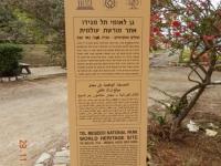 Meggido Unesco-Tafel