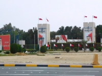 Universität von Bahrain