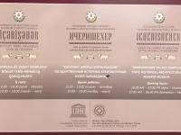 Aserbaidschan Ummauerter Teil von Baku Tafel 1
