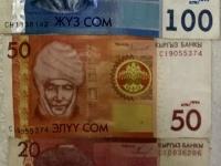 Kirgisische Währung SOM kleine Scheine Vorderseite