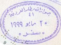 1999 05 20 Ägypten - Ausreise