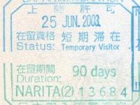 2003 06 25 Japan Tokyo - Einreise