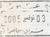 2005 11 03 Tunesien - Einreise