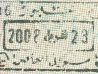 2008 04 23 Tunesien Tunis - Einreise