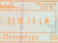 2010 08 05 Russland St Petersburg - Ausreise