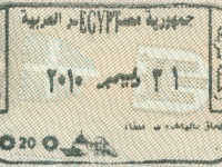 2010 12 31 Ägypten Alexandria - Einreise