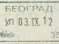 2012 09 03 Serbien Belgrad - Einreise