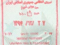 2016 03 17 Iran Teheran - Ausreise