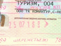 2016 07 25 Russland Moskau - Ausreise