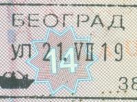 2019 07 21 Serbien Belgrad - Einreise