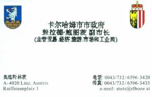 Gemeinde Kallham Visitenkarte Nr 1 chinesisch
